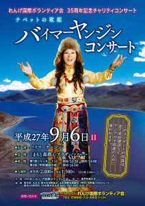 0331_35周年コンサートチラシ表