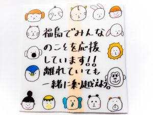 福島からのメッセージ