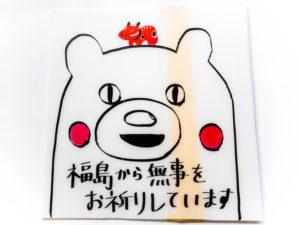 福島からのメッセージ2