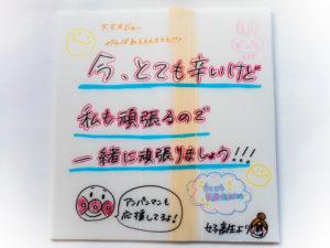 福島からのメッセージ3