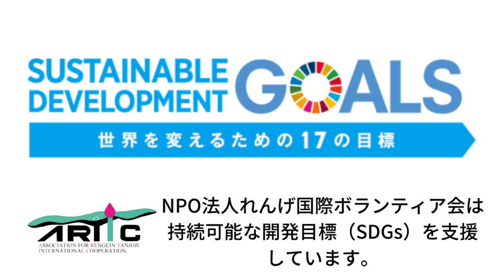 SDGs support logo